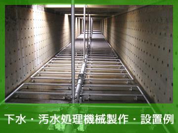下水・汚水処理機械製作・設置例