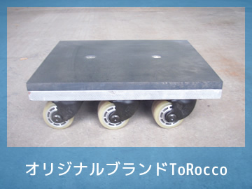 オリジナルブランド ToRocco